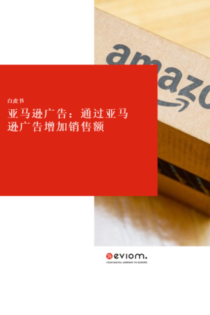 eviomCN-whitepaper-amazon